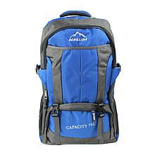 Рюкзак горный туристический синий Ronglida 70 л