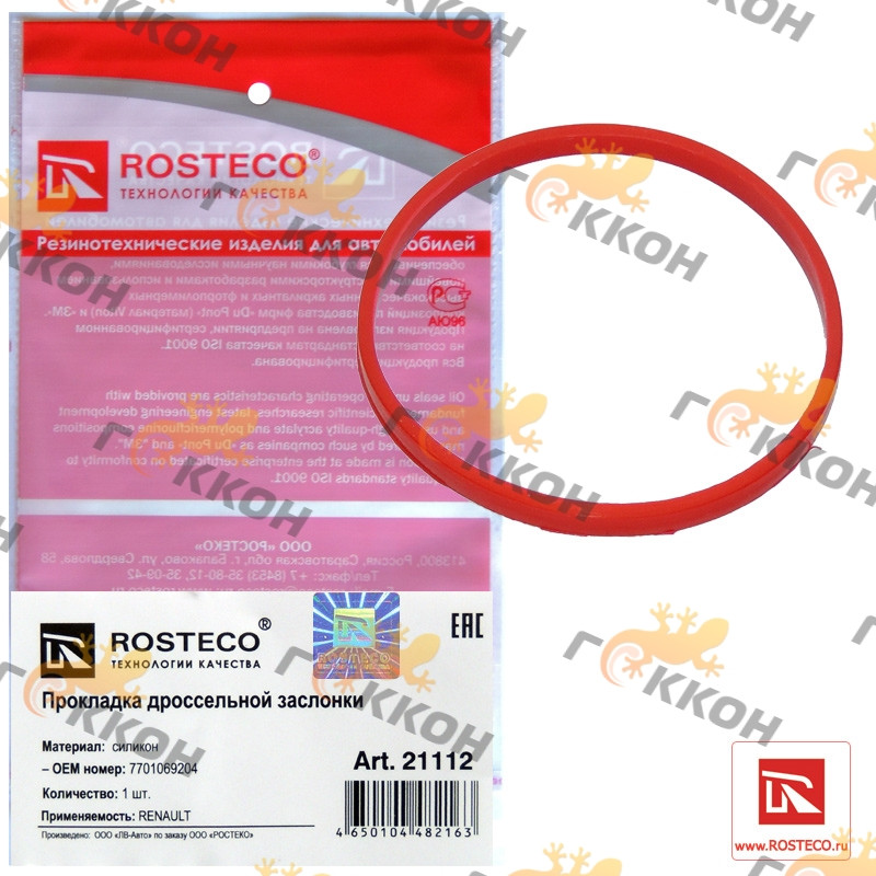 """Прокладка дроссельной заслонки Renault силикон 7701069204 """"ROSTECO"""""""
