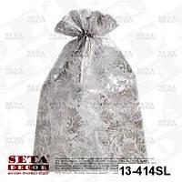 Подарочный мешок с серебристыми вензелями 45х55 см из органзы, полупрозрачный. Оптом и в розницу.