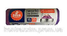 """Пакеты для мусора """"Zosia"""" 35л (15шт)"""