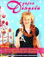Книга: Кулинарная книга лентяйки-3. Праздник по жизни . Донцова Дарья
