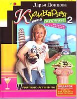 Книга: Кулинарная книга лентяйки-2. Вкусное путешествие.  Донцова Дарья