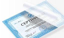Ламінування сертифіката