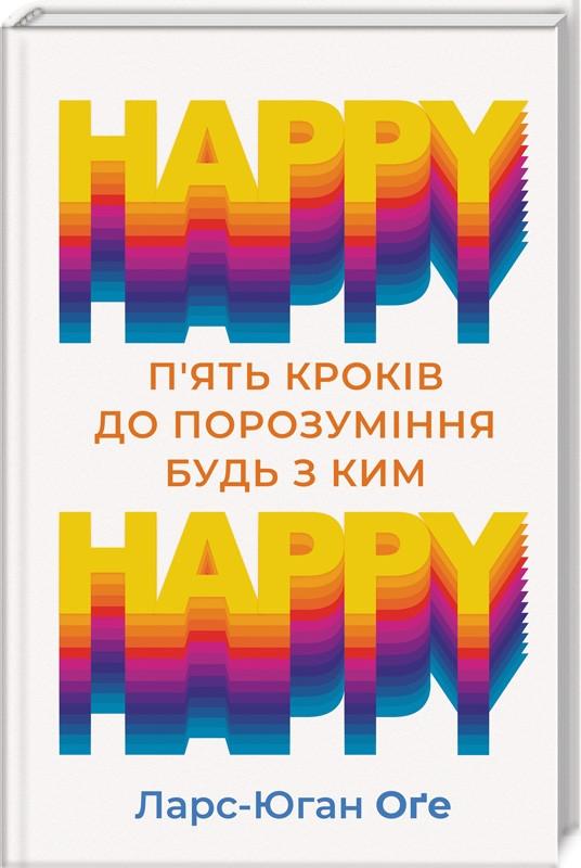Книга HAPPY HAPPY. 5 кроків до порозуміння будь з ким. Автор - Ларс-Юган Оґе (КСД)