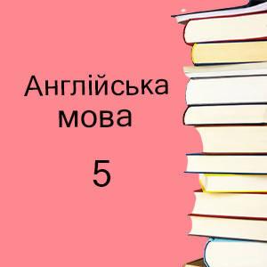 5 клас | Англійська мова підручники і зошити