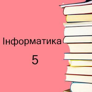 5 клас | Інформатика підручники і зошити