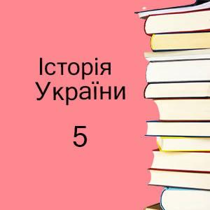 5 клас | Історія України, підручники та зошити