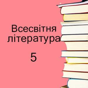 5 клас | Всесвітня література підручники і зошити