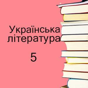 5 клас | Українська література підручники і зошити