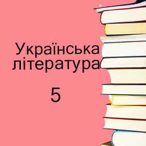 5 класс   Украинская литература учебники и тетради