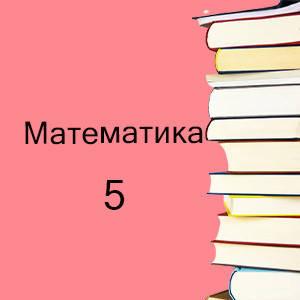 5 класс   Математика учебники и тетради