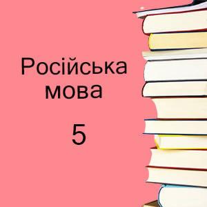 5 клас | Українська мова підручники і зошити