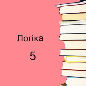 5 класс   Логика учебники и тетради