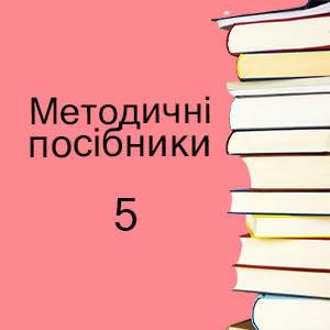 5 клас | Методичні посібники