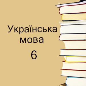 6 клас   Українська мова підручники і зошити