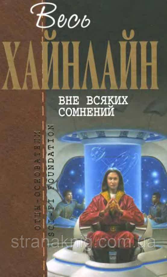 Книга: Поза всяких сумнівів. Весь Хайнлайн