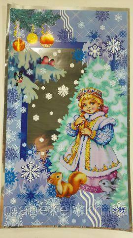 Фольгований пакет Н.Г (20*35) №39 Снігуронька з білкою (100 шт)