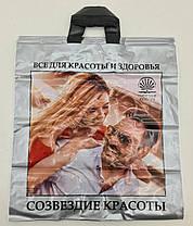"""Пакет с петлевой ручкой  СК"""" Пара"""" (45*44) 60мк (25 шт), фото 3"""