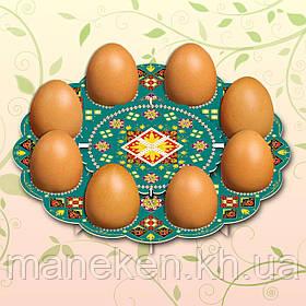 "Декоративная подставка для яиц №8 ""Традиционная"" (8 яиц) тарелка (1 шт)"