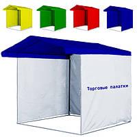 Торговая палатка 1.5 м x1.5 м  ок/ок(150)