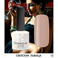 Гель-лак Cosmolac (Космолак) 130