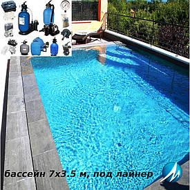 Комплект оборудования для бетонного бассейна 7х3,5 м с отделкой лайнером