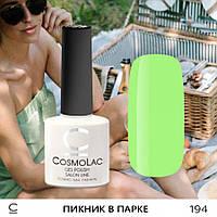 Гель-лак Cosmolac (Космолак) 194