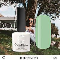 Гель-лак Cosmolac (Космолак) 195