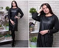 """Стильное женское платье со вставками Эко-Кожи ткань """"Французский трикотаж"""" размер 56"""