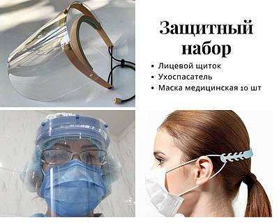 Защитный антивирусный набор - защитный щиток, медицинская маска, адаптер для защитной маски