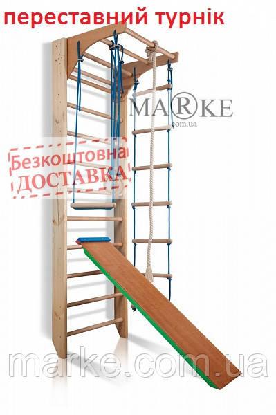 БЕСПЛАТНАЯ ПЕРЕСЫЛКА Комби 3-220 деревянная детская шведская стенка с веревочным набором ( шведська стінка )