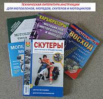 Инструкция по экслуатации мопеда, скутера, мотоцикла, мотоблока