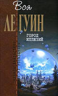 Книга: Город иллюзий. Вся Ле Гуин