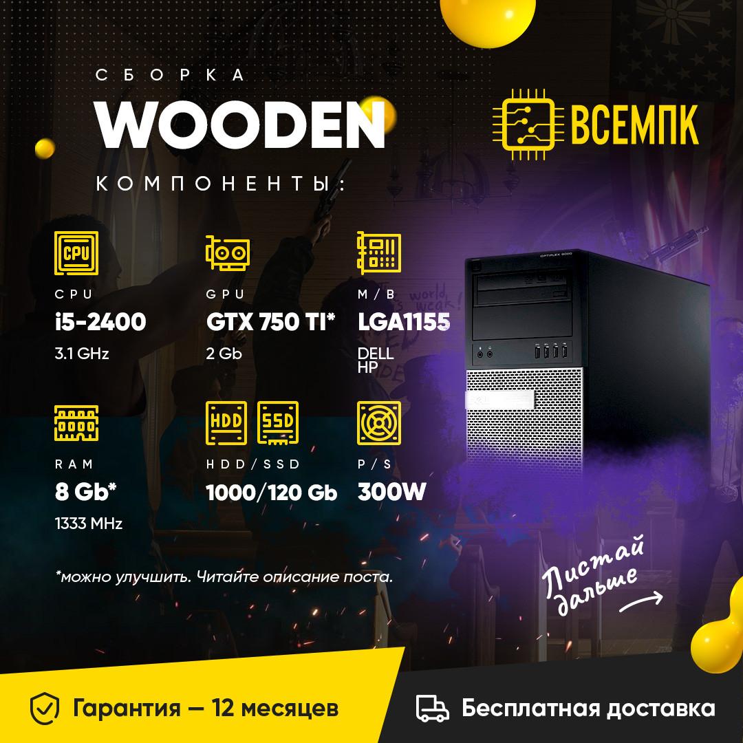 WOODEN (i5 2400 / GTX 750 TI 2GB / 8GB DDR3 / HDD 500GB)