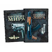 """Книга в шкірі """"Сучасне вогнепальну зброю світу"""" у футлярі з металевими кутниками, фото 1"""