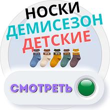 Шкарпетки дитячі демісезонні