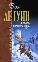 Книга: Король планеты Зима. Вся Ле Гуин