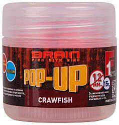 Бойлы Brain Pop-Up F1 Craw Fish (речной рак) 12mm 15g (1858.02.56)