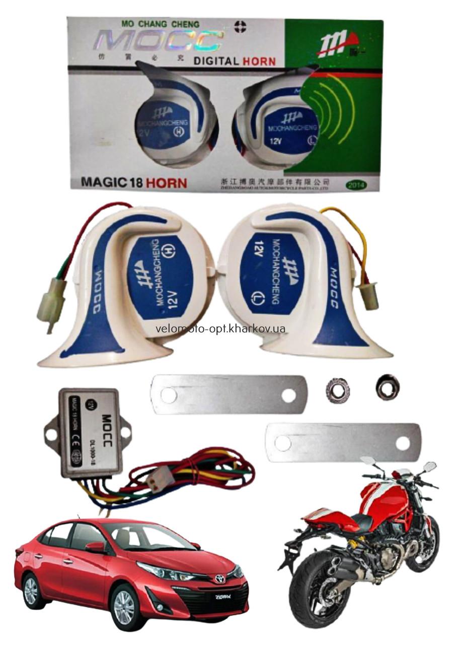 Набор универсальных звуковых сигналов Mocc для автомобилей, мотоциклов