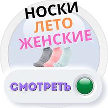 Шкарпетки жіночі літні