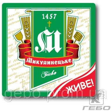 """Пивоварня """"Микулинецкий бровар"""""""