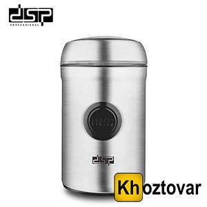 Електрична кавомолка DSP KA3045