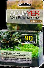 AQUAYER Удо Ермолаева таблетки, 90шт