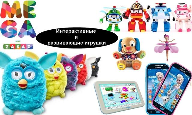 Интерактивные и развивающие игрушки
