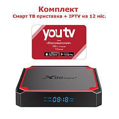 Комплект Youtv на 12 месяцев + смарт тв приставка X96 Mini plus 2/16 в подарок