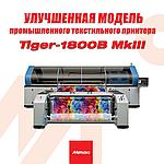 Новый улучшенный Mimaki Tiger-1800B MkIII – вне конкуренции!
