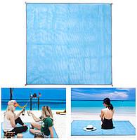 Коврик-подстилка для пикника или моря анти-песок Sand Free Mat 200x200 мм Голубой (1872) u