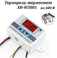 Термореле XH-W3001, термостат, терморегулятор, -50~110С, 220В, 10А, 1500 Вт