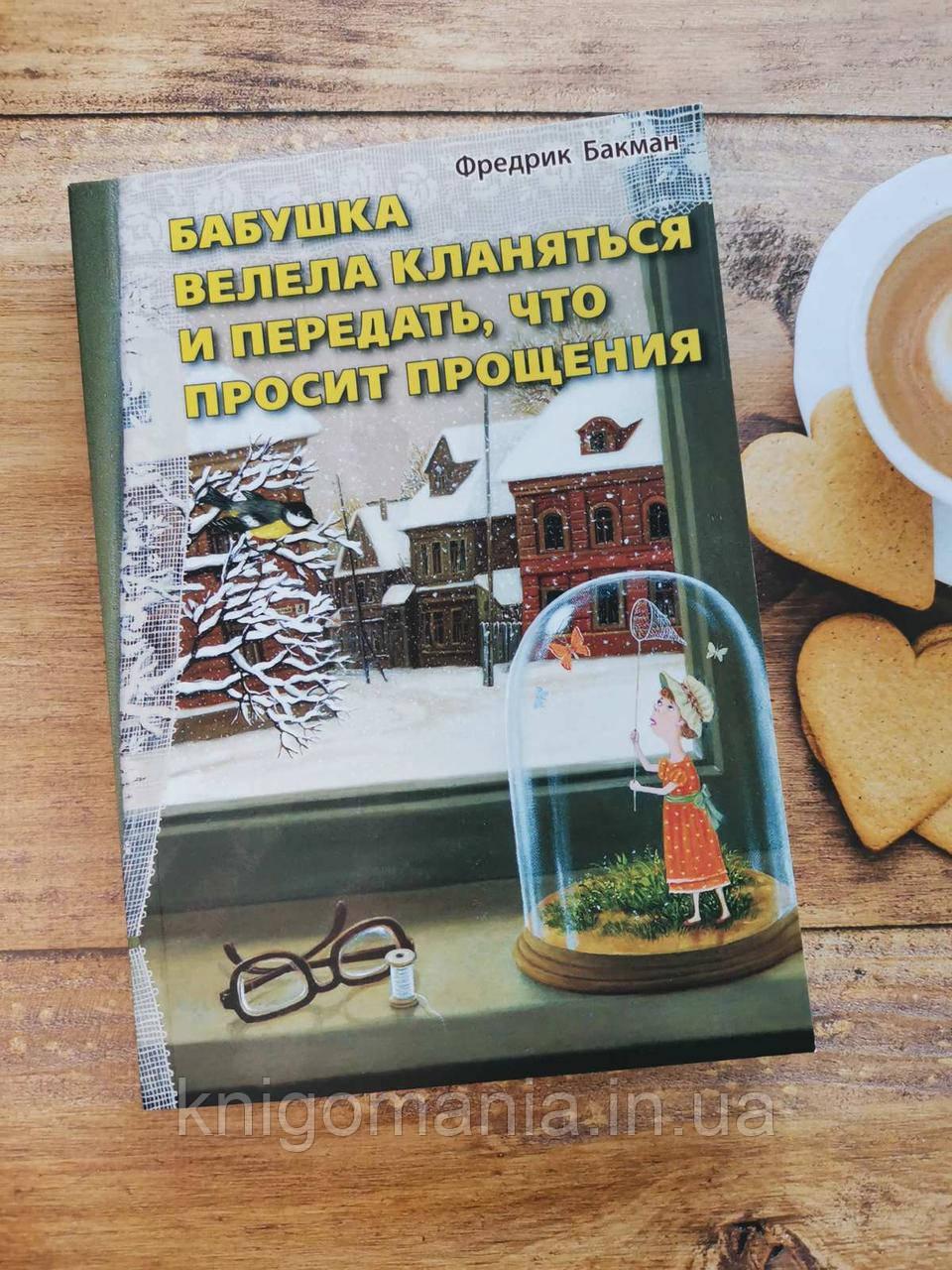"""Книга """"Бабушка велела кланяться и передать, что просит прощения"""" Фредрик Бакман"""