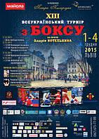 Компанія Кам'яний LVIV прийняла участь в організації XIII Всеукраїнського турніру з боксу на призи Андрія Котельника.